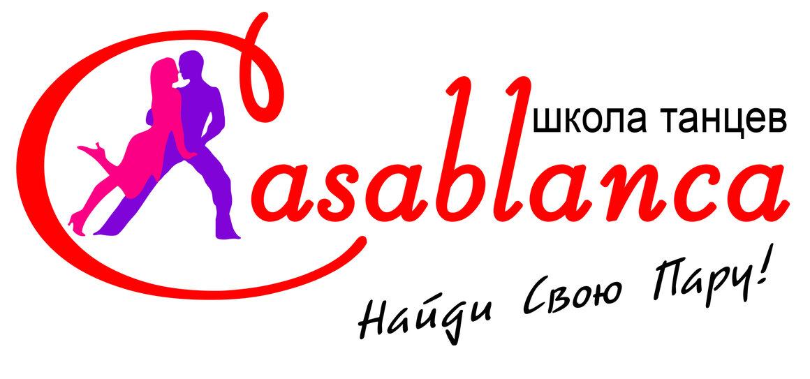 школа танцев CASABLANCA
