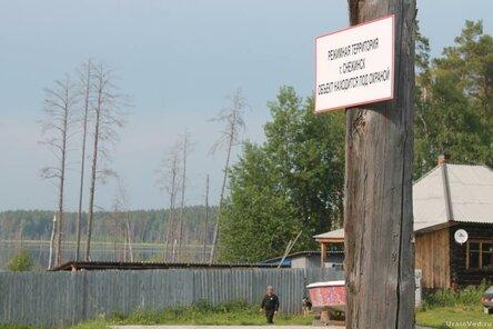 Предупреждающая табличка город Снежинск