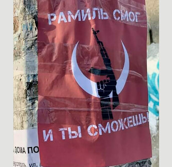 В посёлке Молодёжное и Симферополе появились красные листовки с белым полумесяцем, рукой, держащей автомат Калашникова. Фото: скриншот с телеграм-канала t.me / MedvedevVesti / 4484
