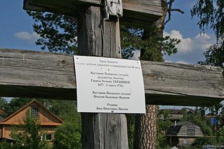 Крест в Таватуе